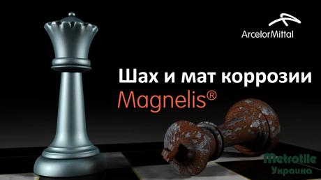 Magnelis_shah[1]